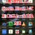 Amazon Fireタブレット(第5世代/2015年モデル)にGoogle Playストア をインストールする方法 & インストールしたアプリの検証